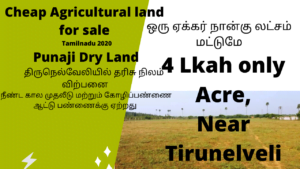 cheap agricultural land for sale in tamilnadu 2020 300x169