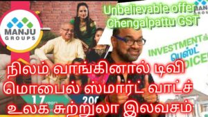 Dtcp approved plots In Chengalpattu